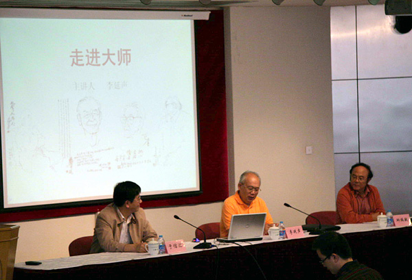 李延声参加上海大学讲座