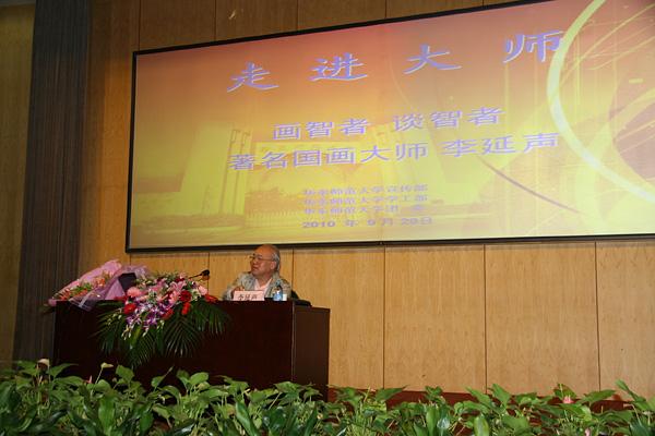 上海华东师范大学讲座现场