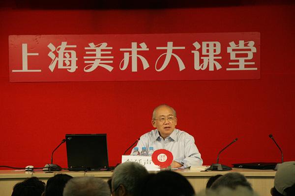 李延声在上海美术馆讲座